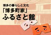 「博多町家」ふるさと館