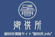 御供所ポータルwebマガジン