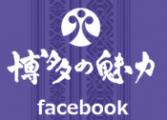 博多の魅力facebook